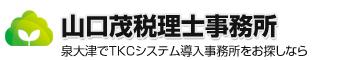 山口茂税理士事務所|泉大津市の経験豊富なベテラン税理士があなたの顧問です